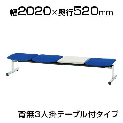 ロビーチェア/3人用・背無・テーブル付・レザー張り/TO-FSL-3NTL