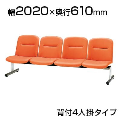 ロビーチェア/4人用・背付・レザー張り/TO-FSL-4L