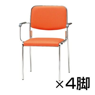 【4脚セット】会議椅子 おしゃれ FSXシリーズ ミーティングチェア 4本脚タイプ 肘付き レザーチェア / FSX-4AL