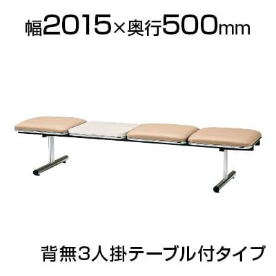 ロビーチェア/3人用・背無・テーブル付・レザー張り/TO-FTL-3NTL