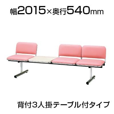 ロビーチェア/3人用・背付・テーブル付・レザー張り/TO-FTL-3TL