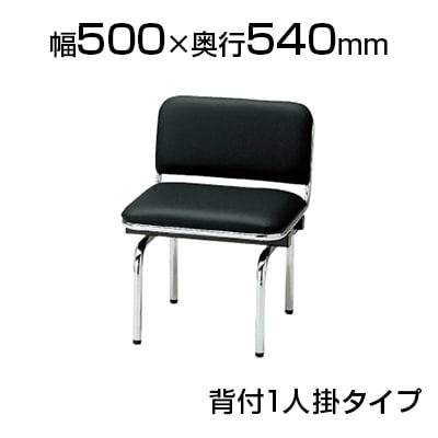 ロビーチェア/1人用・背付・レザー張り/TO-FUL-1L