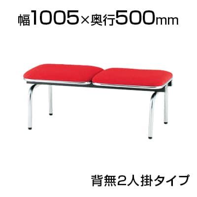 ロビーチェア/2人用・背無・布張り/TO-FUL-2N