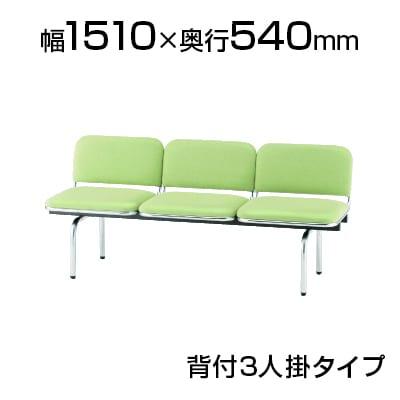 【リーフグリーン:1月29日入荷予定】ロビーチェア/3人用・背付・レザー張り/TO-FUL-3L