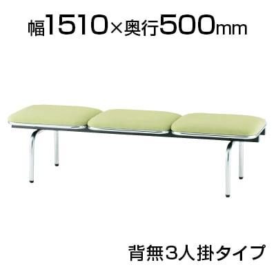 ロビーチェア/3人用・背無・布張り/TO-FUL-3N