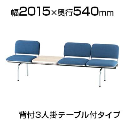 ロビーチェア/3人用・背付・テーブル付・布張り/TO-FUL-3T