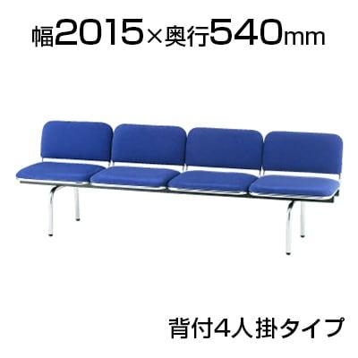 ロビーチェア/4人用・背付・レザー張り/TO-FUL-4L