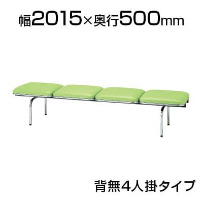 ロビーチェア/4人用・背無・レザー張り/TO-FUL-4NL