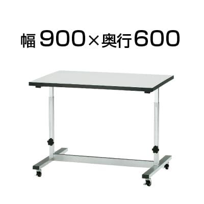 高さ調整作業台/幅900×奥行600mm/TO-FWT-0960