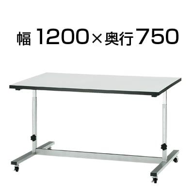 高さ調整作業台/幅1200×奥行750mm/TO-FWT-1275