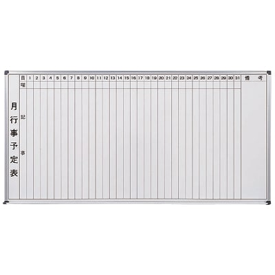 ホワイトボード/幅1800×高さ900mm・月予定タテ書・壁掛/ホーローホワイト/TO-HM918