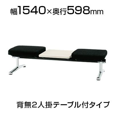 ロビーチェア/2人用・背無・肘無・テーブル付・布張り/TO-LA-2NT