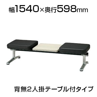 ロビーチェア/2人用・背無・肘無・テーブル付・レザー張り/TO-LA-2NTL