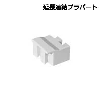 会議椅子 NFSシリーズ スタッキングチェア 延長連結プラパート 2個セット  / LCPP
