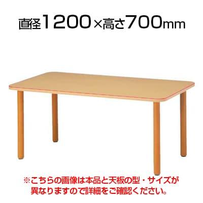 MTシリーズ 福祉関連テーブル 丸型 直径1200×高さ700mm 木製 / MT-1200