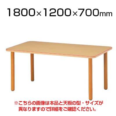 MTシリーズ 福祉関連テーブル 凹型 幅1800×奥行1200×高さ700mm 木製 / MT-F1812