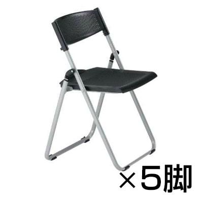 【5脚セット】会議椅子 ミーティングチェア NFAシリーズ 折りたたみチェア アルミ脚タイプ / NFAN-700