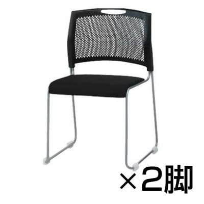 【2脚セット】会議椅子 ミーティングチェア NSBシリーズ スタッキングチェア 背もたれ色:ブラック 布張り / NSB-T10