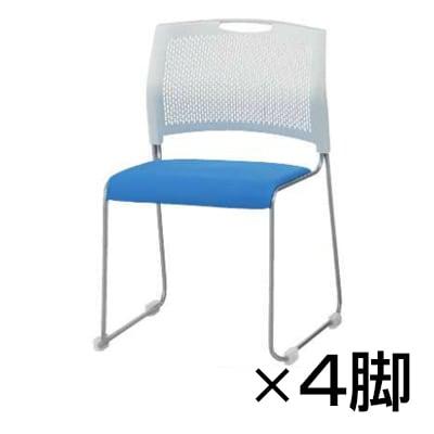 【4脚セット】会議椅子 おしゃれ NSWシリーズ スタッキングチェア 背もたれ色:ホワイト 布張り / NSW-T10