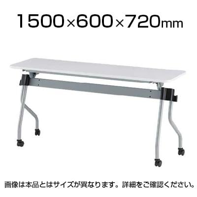 NTA-Nシリーズ フォールディングテーブル 幕板なし 幅1500×奥行600×高さ720mm / NTA-N1560
