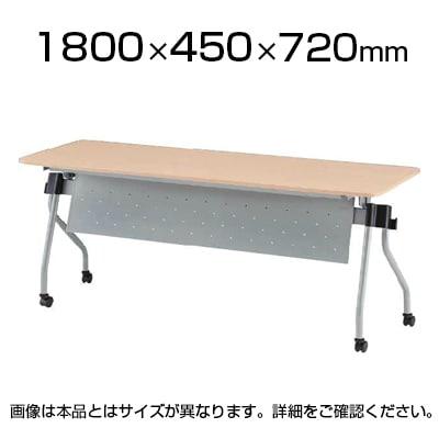 【次回入荷未定】NTA-Nシリーズ フォールディングテーブル 幕板付き 幕板色:シルバー 幅1800×奥行450×高さ720mm / NTA-N1845PS