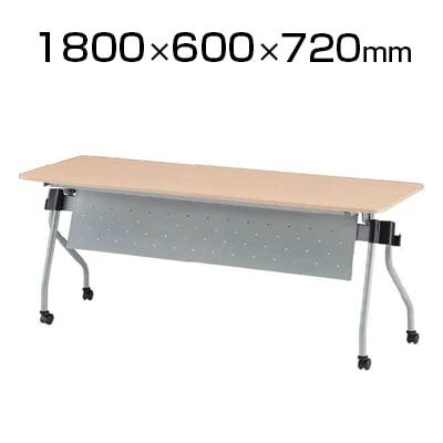 【次回入荷未定】NTA-Nシリーズ フォールディングテーブル 幕板付き 幕板色:シルバー 幅1800×奥行600×高さ720mm / NTA-N1860PS