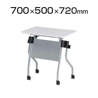 NTA-Nシリーズ フォールディングテーブル 幕板付き 幕板色:シルバー 幅700×奥行500×高さ720mm / NTA-N750PS