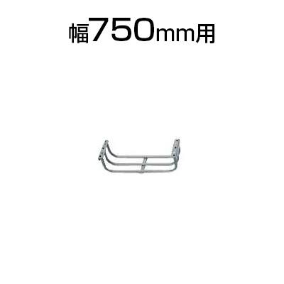 NTA-Nシリーズ フォールディングテーブル用 幅750mm用