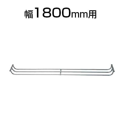 NTA-Nシリーズ フォールディングテーブル用 幅1800mm用