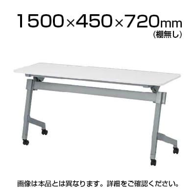 NTTシリーズ フォールディングテープル 棚・幕板なし 幅1500×奥行450×高さ720mm / NTT-1545N