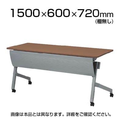 NTTシリーズ フォールディングテープル 棚なし 幕板付き 幅1500×奥行600×高さ720mm / NTT-1560PN