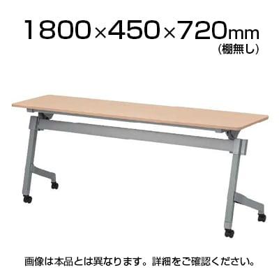 NTTシリーズ フォールディングテープル 棚・幕板なし 幅1800×奥行450×高さ720mm / NTT-1845N
