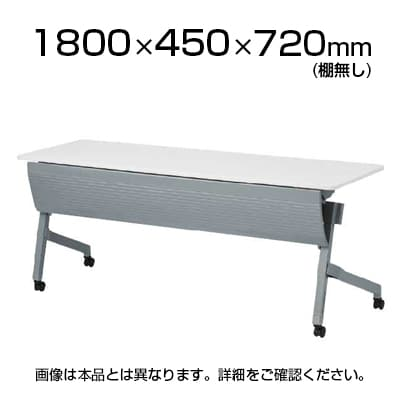 NTTシリーズ フォールディングテープル 棚なし 幕板付き 幅1800×奥行450×高さ720mm / NTT-1845PN