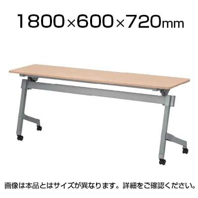 NTTシリーズ フォールディングテープル 棚付き 幕板なし 幅1800×奥行600×高さ720mm / NTT-1860