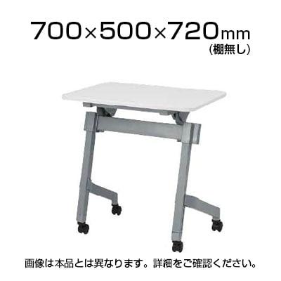 NTTシリーズ フォールディングテープル 棚・幕板なし 幅700×奥行500×高さ720mm / NTT-750N