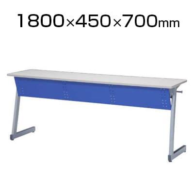 研修用テーブル セミナーテーブル 幕板付き 幅1800×奥行450×高さ700mm