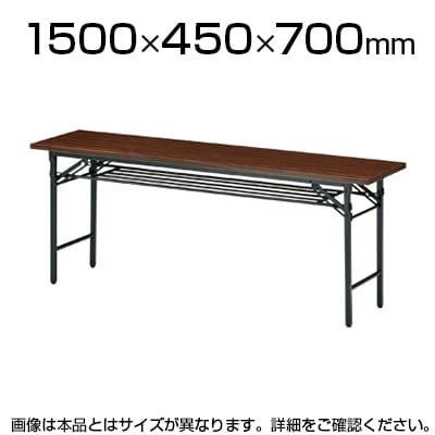 折りたたみテーブル/幅1500×奥行450mm/棚付・パネルなし・共貼りタイプ/TO-T-1545
