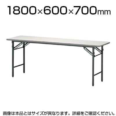 折りたたみテーブル/幅1800×奥行600mm/棚なし・パネルなし・共貼りタイプ/TO-T-1860N