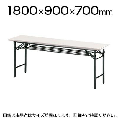 折りたたみテーブル/幅1800×奥行900mm/棚付・パネルなし・共貼りタイプ/TO-T-1890