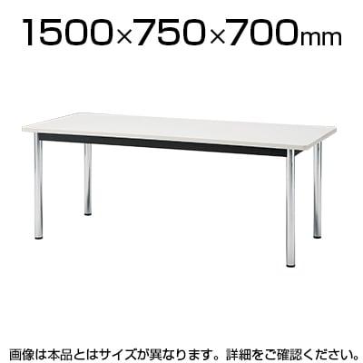 ミーティングテーブル スタイリッシュデザイン/角型 幅1500×奥行750mm/TC-1575【角型】