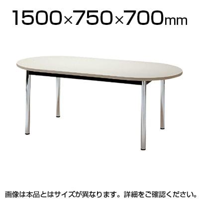 ミーティングテーブル スタイリッシュデザイン/楕円型 幅1500×奥行750mm/TC-1575R長円形 オーバルテーブル【楕円】