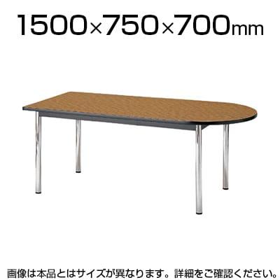 ミーティングテーブル スタイリッシュデザイン/半楕円型 幅1500×奥行750mm/TC-1575U 半円形 【半円】