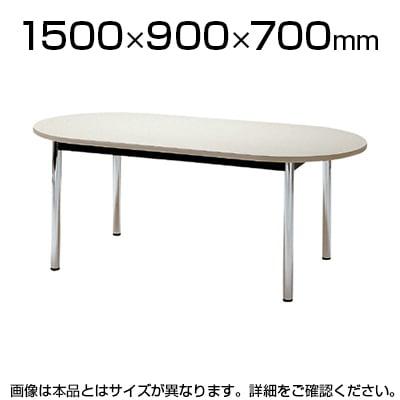 ミーティングテーブル スタイリッシュデザイン/楕円型 幅1500×奥行900mm/TC-1590R 長円形 オーバルテーブル【楕円】