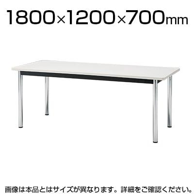 ミーティングテーブル スタイリッシュデザイン/角型 幅1800×奥行1200mm/TC-1812【角型】