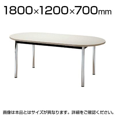 ミーティングテーブル スタイリッシュデザイン/楕円型 幅1800×奥行1200mm/TC-1812R 長円形 オーバルテーブル【楕円】