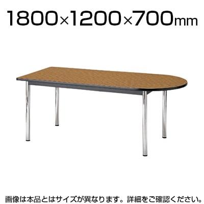 ミーティングテーブル スタイリッシュデザイン/半楕円型 幅1800×奥行1200mm/TC-1812U 半円形 【半円】