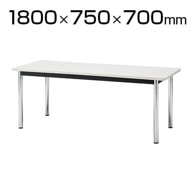 ミーティングテーブル スタイリッシュデザイン/角型 幅1800×奥行750mm/TC-1875【角型】