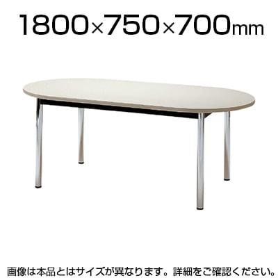 ミーティングテーブル スタイリッシュデザイン/楕円型 幅1800×奥行750mm/TC-1875R 長円形 オーバルテーブル【楕円】