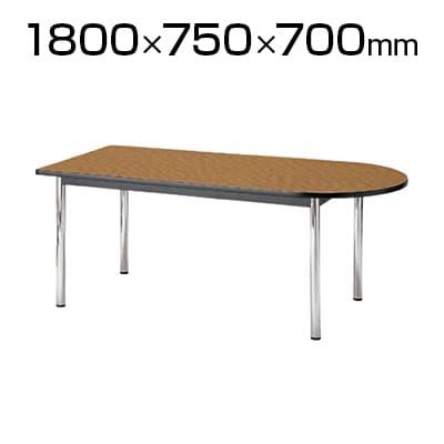 ミーティングテーブル スタイリッシュデザイン/半楕円型 幅1800×奥行750mm/TC-1875U 半円形 【半円】