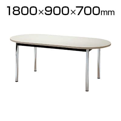 ミーティングテーブル スタイリッシュデザイン/楕円型 幅1800×奥行900mm/TC-1890R 長円形 オーバルテーブル【楕円】